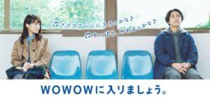 【最新CM公開】凄すぎるWOWOWのCM戦略 彼女役に女優有村架純・彼氏役に俳優柳樂優弥の超豪華起用