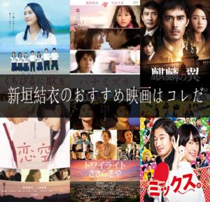新垣結衣ファン厳選おすすめ映画・ドラマランキング 無料視聴であなたもガッキーファンに!!