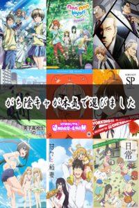【2019年最新版】日常系アニメランキング!全てのアニメを網羅した陰キャが名言に惚れたおすすめの完全決定版