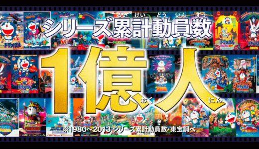 【公開日順】歴代ドラえもん映画作品一覧 ドラえもんミュージアムに100回以上通った俺のランキングを見てくれ!!