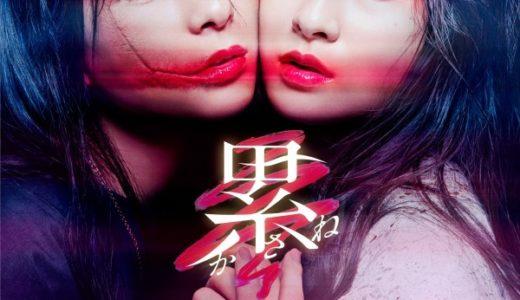 芳根京子出演オススメ映画厳選5選 無料視聴であなたも芳根京子にメロメロになる!!