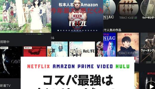 Netflix amazonプライムビデオ hulu を全力で比較してみた。本当に有能な動画配信サービスはどれ?