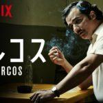 海外ドラマ『ナルコス』がブッ飛びすぎ。ブレイキングバッドとどっちがおもしろい?【感想と評価】