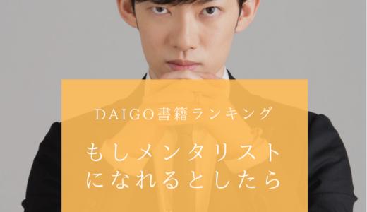 【厳選】本当に読んでほしいDaiGoのおすすめ本ランキング メンタリストになったら何がしたい?