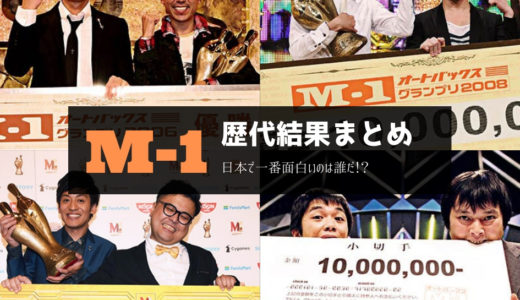 【2001~2018】歴代のM-1グランプリ優勝者と結果まとめ!! 一番面白い過去の歴代王者は誰?
