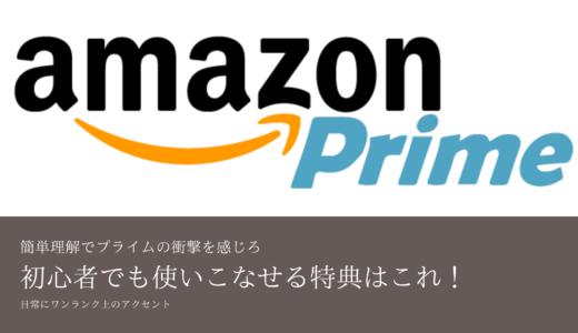 【完全ガイド】全て知らなきゃ損!Amazonプライム会員特典(メリット)半端ないって!今すぐ無料体験で恩恵を受けろ!