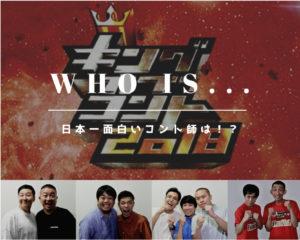結果発表ぉぉぉ!!(怒号)キングオブコント2018優勝はハナコ 各審査員の採点まとめ
