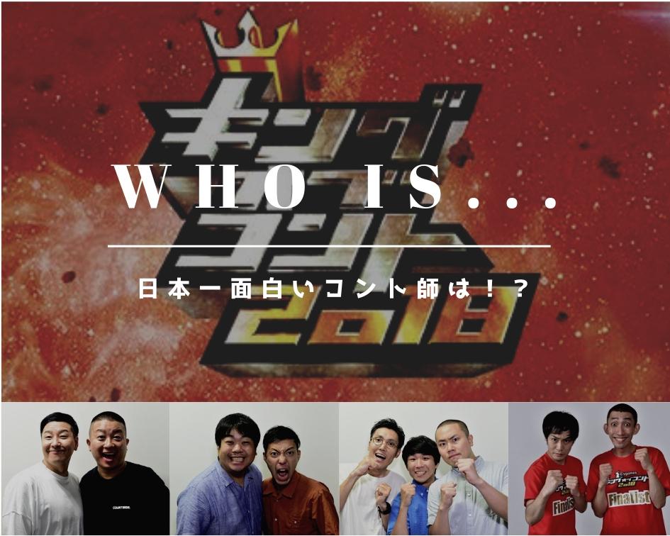 【最速予想】キングオブコント2020!優勝を掴み取り売れる芸人はだれ? 決勝日程はいつ?
