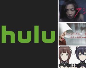 【厳選】Huluオリジナルドラマランキング!!ミスシャーロックを抑えて1位に輝いたのはフジコではなく?