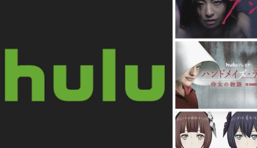 【最新版・厳選】Huluのラインナップでおすすめしたい映画・ドラマ・アニメランキング!