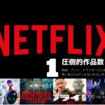 Netflixを1年使った感想。利用を迷っている人に伝えたい4つのこと。各ジャンル傾向を分析