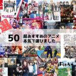 【2020】超絶おもしろいおすすめ歴代アニメランキング50。延べ500時間以上視聴したオタクが名言も解説!!