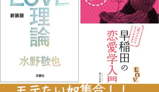 おすすめ恋愛本ランキング!恋愛マスター厳選の6冊。モテるがそこにはある