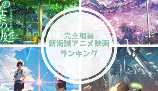 【完全網羅】新海誠監督・アニメ映画ランキング。2位は君の名は。おすすめ1位に輝いたのはどの映画?