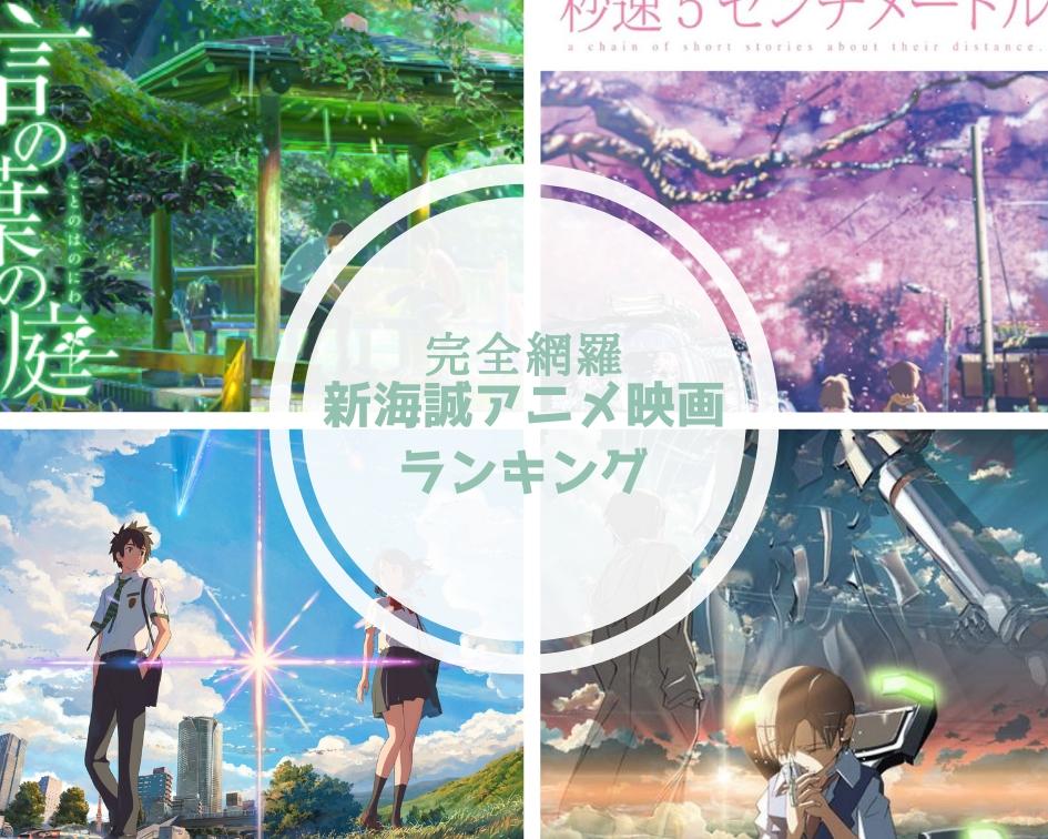 【完全網羅】新海誠監督・アニメ映画ランキング。2位は君の名は。おすすめ1位に輝いたのは天気の子?