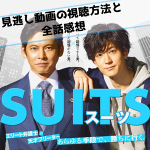日本版ドラマ『SUITS/スーツ』最新話までの全話ネタバレ感想、視聴率まとめ。原作ファンが物申す【月9】