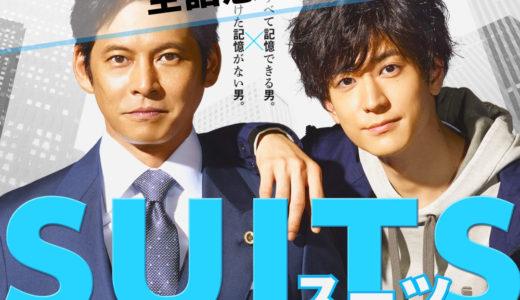 日本版ドラマ『SUITS/スーツ』最新話までの全話感想、視聴率まとめ。原作ファンが物申す【月9】