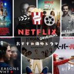 【2021】Netflixオリジナルドラマでおすすめな海外ドラマランキング!!海外ドラマオタクが本気でおもしろいと思った作品を厳選