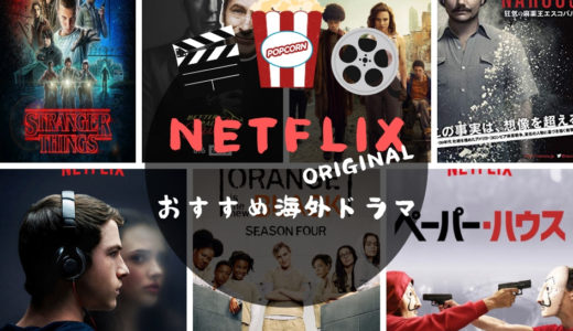 【2019】Netflixオリジナルドラマでおすすめな海外ドラマランキング!!海外ドラマオタクが本気でおもしろいと思った作品を厳選