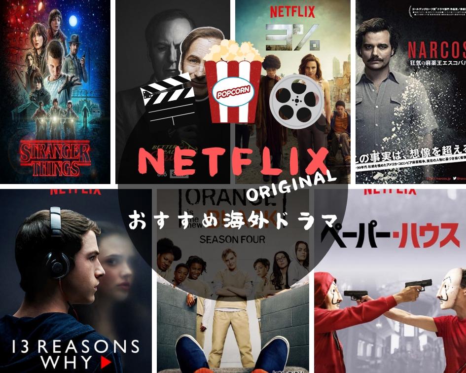 【2020】Netflixオリジナルドラマでおすすめな海外ドラマランキング!!海外ドラマオタクが本気でおもしろいと思った作品を厳選