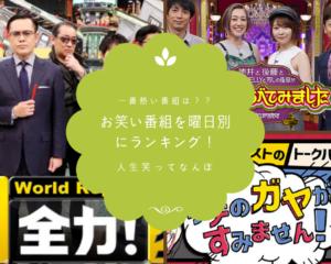 【曜日別】おすすめのお笑い番組(バラエティ)ランキング2021最新版!