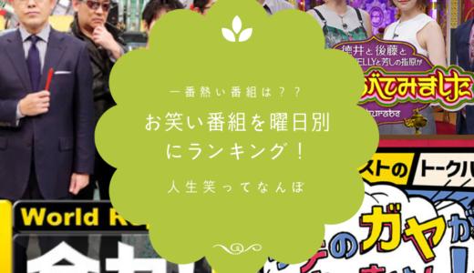 【曜日別】おすすめのお笑い番組(バラエティ)ランキング2019最新版!
