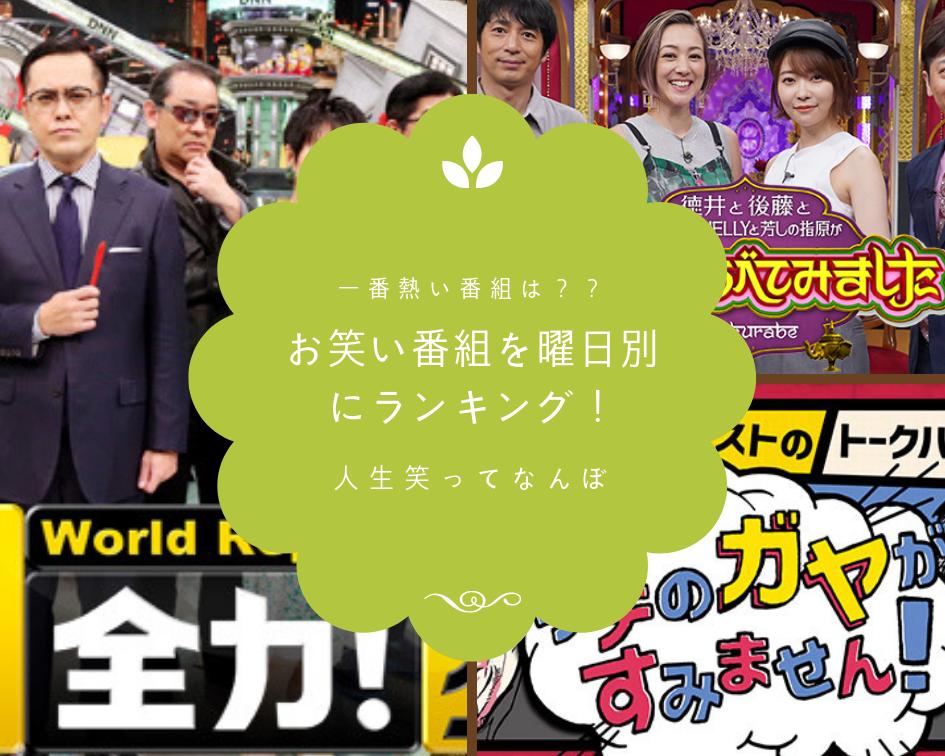 【曜日別】おすすめのお笑い番組(バラエティ)ランキング2020最新版!