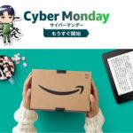 【完全ガイド】2018年Amazonサイバーマンデーの攻略法まとめ。目玉商品の傾向と対策