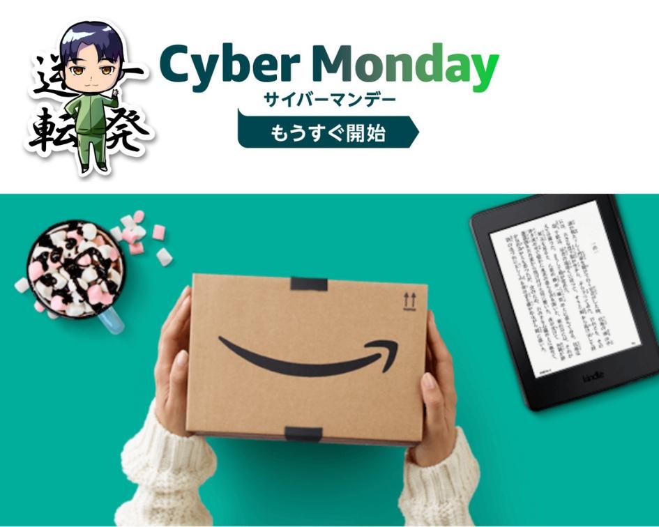 【完全ガイド】2020年Amazonサイバーマンデーの攻略法まとめ。目玉商品の傾向と対策
