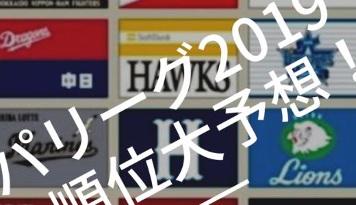 【決定版】プロ野球2019全順位大予想!西武でもソフトバンクでもない私の優勝予想は??~パリーグ編~