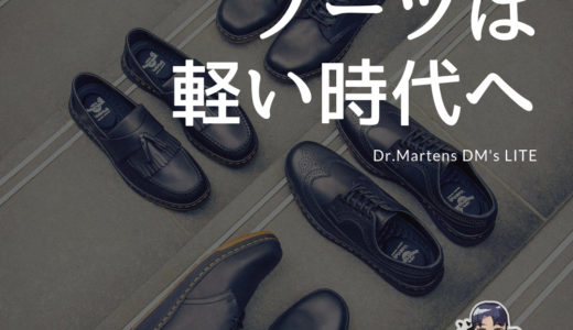 軽いブーツ最高!!革命的に軽い革靴ブランドはコレ。メンズ、レディースありで疲れ知らず
