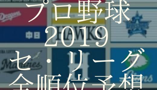 【決定版】プロ野球2019全順位予想!広島を4位予想した私の優勝予想は??~セリーグ編~