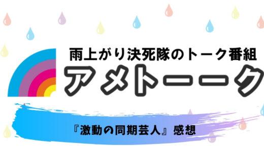 【神回】アメトーク!激動の同期芸人の感想。やっぱり東野幸治の独壇場!!キングコング同期はどうなった?