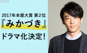 【相関図有】NHKドラマ『みかづき』のキャストは?原作をどこまでドラマで再現するの?