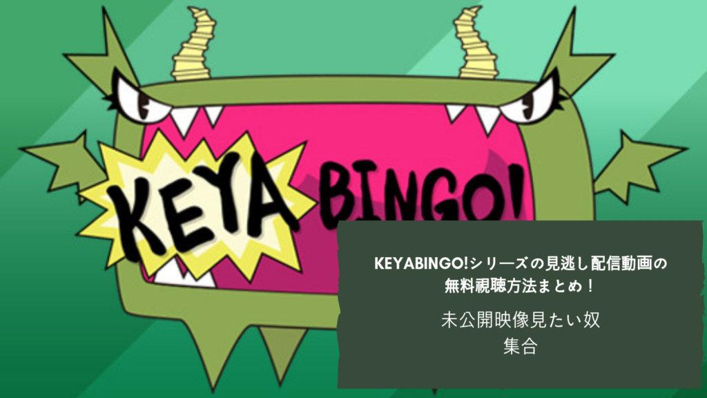 KEYABINGO!シリーズの見逃し配信動画の無料視聴方法まとめ!未公開映像まで全シーズンの配信状況を徹底解説