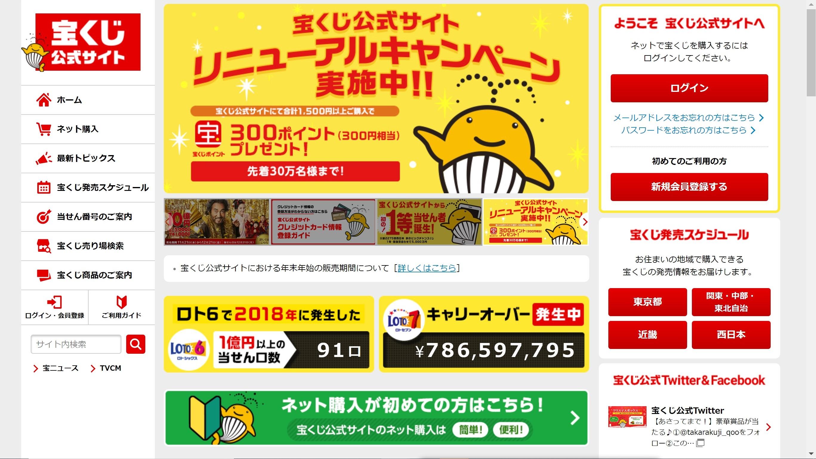 みずほ銀行宝くじ公式サイト