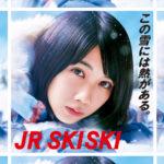【本田翼から浜辺美和】『JR SKISKI』のCM歴代美女&イケメンを総おさらい。出演者まとめ 【2012~2020】