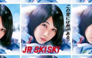 【本田翼から浜辺美波】『JR SKISKI』のCM歴代美女&イケメンを総おさらい。出演者まとめ 【2012~2020】