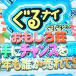 優勝はペコパ!ぐるナイおもしろ荘2019感想&動画!ブレイク芸人を出演者から先取せよ!!