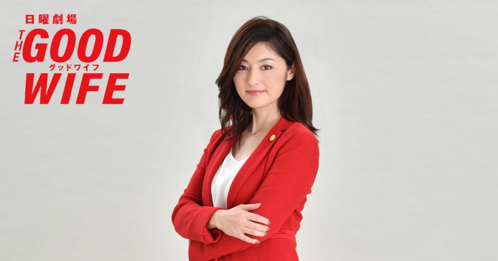 【相関図あり】日本版ドラマ『グッドワイフ』キャスト&あらすじを原作ファンが解説。海外ドラマ版とはどう違う?