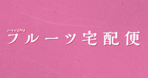 """ドラマ『フルーツ宅配便』キャスト・あらすじ・原作は?""""らしさ""""全開のテレビ東京節炸裂!?"""