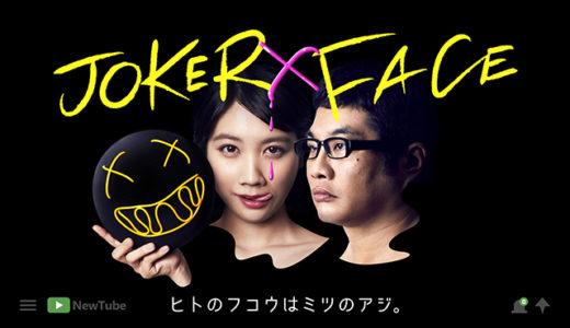 【ネタバレあり】『JOKER×FACE(ジョーカー・フェイス)』の最終回までのネタバレあらすじ&感想!!先行配信はFOD?