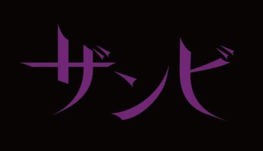 【ザンビネタバレ】ドラマ版最終回までの全話あらすじ&感想!!全話・フル動画の見逃し配信の視聴方法は?