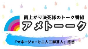 アメトーク!『マネージャーと二人三脚芸人』感想。60点のカンニング竹山炸裂!!