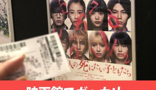 【ネタバレなし】映画『12人の死にたい子供たち』感想。映画館でガッカリしないために知っておいて欲しいこと