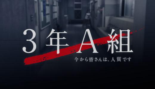 【全網羅】ドラマ『3年A組』キャスト・あらすじ・視聴率まとめ!!菅田将暉はただのサイコパスではない!?
