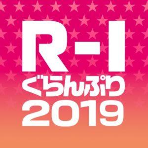 【R-1グランプリ2020予想】マニアックファンが優勝予想!オススメしたい本命芸人と密かに注目の芸人は誰?