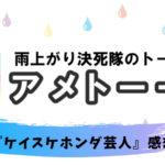 アメトーク!ケイスケホンダ芸人感想!!名言のクセとメンタルが強い本田圭佑とはどんな男??