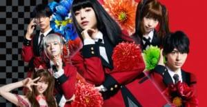 【2期】ドラマ『賭ケグルイseason2』最終話までの全話感想。美女×ギャンブル×狂気。狂乱の幕開けだ!!