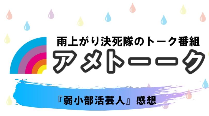 【2019】アメトーク弱小部活芸人感想!千鳥は揃って弱小クラブ所属じゃ~